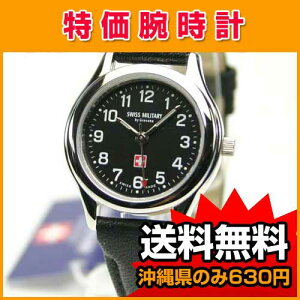 【送料無料】スイスミリタリー【SWISSMILITARY】レディース腕時計3207.1937