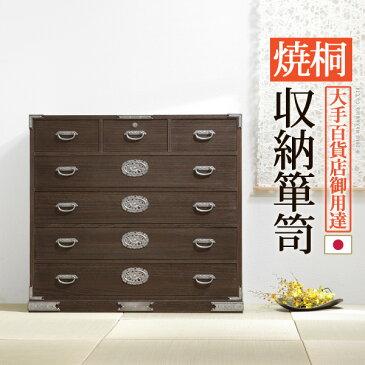 焼桐収納箪笥 5段 三条(さんじょう) 桐タンス 着物 収納 国産(代引不可)