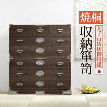 焼桐収納箪笥 6段 三条(さんじょう) 桐タンス 着物 収納 国産(代引不可)