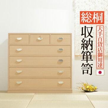 総桐収納箪笥 5段 井筒(いづつ) 桐タンス 着物 収納 国産(代引不可)