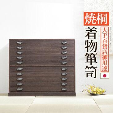 焼桐着物箪笥 10段 桔梗(ききょう) 桐タンス 着物 収納 国産(代引不可)