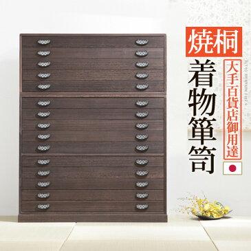 焼桐着物箪笥 15段 桔梗(ききょう) 桐タンス 着物 収納 国産(代引不可)
