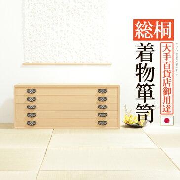 総桐着物箪笥 5段 琴月(きんげつ) 桐タンス 着物 収納 国産(代引不可)