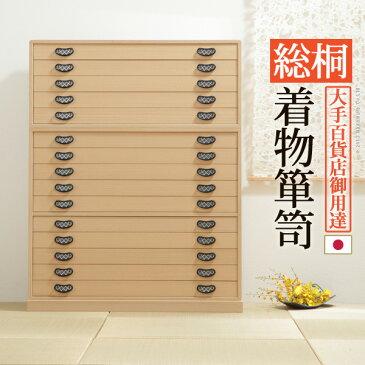総桐着物箪笥 15段 琴月(きんげつ) 桐タンス 着物 収納 国産(代引不可)