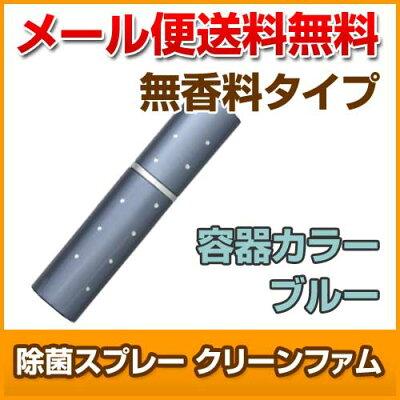 【送料無料】日本細菌検査 除菌スプレー クリーンファム 容器カラー:ブルー 無香料タイプ 5ml...