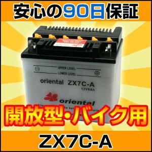 開放型バイク用バッテリー(車種:TW225E など)ZX7C-A(YB7C-A/GM7CZ-3D互換)保証付 オリエンタル