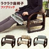 ラクラク座椅子 Fabric BR/FL/GR [ ブラウン / フラワー柄 / グレー ]