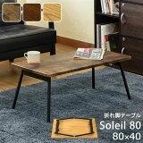折れ脚テーブル Soleil 80 ABR/OAK/WAL [ オーク / ウォールナット / アンティークブラウン ]
