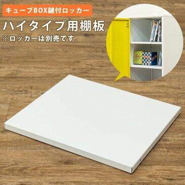 キューブBOX 鍵付きロッカー ハイタイプ用追加棚板 1枚 [ ホワイト ]