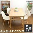 【送料無料】ダイニングセット【Genero-ジェネロ-】(5点セット)(代引不可)