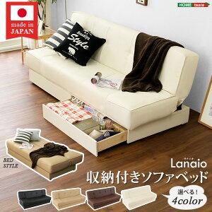 【送料無料】引き出し2杯付き、3段階リクライニングソファベッド(レザー4色)日本製・完成品|Lanaio-ラナイオ-()