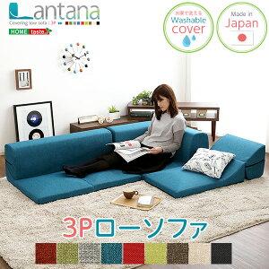 【送料無料】カバーリングコーナーローソファ【Lantana-ランタナ-】(カバーリングコーナーロー単品)()