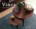 Vinca【ビンカ】ラウンド ネストテーブル ネストテーブル ブラウン