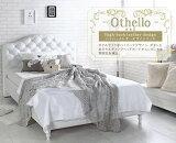 Othello【オセロ】ベッドフレーム ホワイト シングル