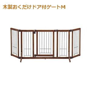 【送料無料】 Richell(リッチェル) ペット用 木製おくだけドア付きゲート M 小型犬用 58481-1 ブラウン