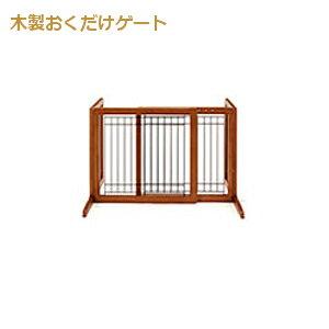 【送料無料】 Richell(リッチェル) ペット用 木製おくだけゲート 小型犬用 56641-1 ブラウン
