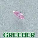 天然ピンクダイヤ ダイヤモンド 0.053ct FANCY PURPLISH PINK SI2 ルース 裸石 ソーティング【中古】GENJ