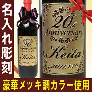 赤ワインに名前やお祝いのメッセージを彫刻します!様々なお祝いやプレゼントに喜ばれる、当店...