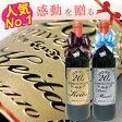 【成人の日】名入れ彫刻 赤ワイン 白ワイン750ml★クリスマス、還暦祝い、誕生日、結婚記念日、結婚祝いに エッチング ワイン 【ワイン ラベル】【白ワイン ギフト】【赤ワイン ギフト】【ワイン ギフト】【名前入り】名入れワイン 酒 名入れ