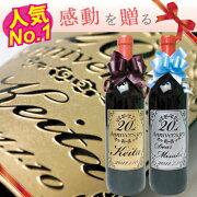 ホワイト 赤ワイン クリスマス エッチング