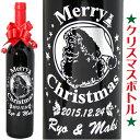 ハロウィン 父の日 ワイン 彫刻ボトル エッチング 名入れ赤ワイン750ml 母の日 敬老の日 退職 ...