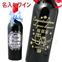 ホワイトデー 父の日 ワイン 彫刻ボトル エッチング 名入れ赤ワイン750ml 母の日 敬老の日 退 ...