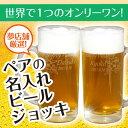 【バレンタイン】ビールジョッキ 名入れ 名前入り★ペアの名入れビールジ...
