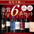 【送料無料】金賞ワイン6本セット刻印入り木箱セットフランス、受賞ワイン、赤ワイン、ギフト