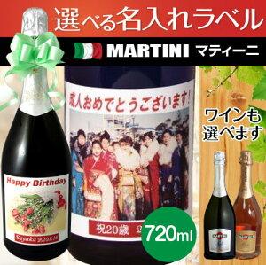 スパークリングワイン マルティーニ アスティスプマンテ・マルティーニロゼスプマンテ 成人の日 引き出物