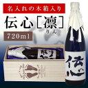 名入れの木箱入り★伝心凛720ml 「心を伝えたい」「以心伝心」という意味でよく贈り物に選ばれる日本酒です。内祝い、結婚祝い、誕生日、父の日、還暦祝い、長寿、敬老の日などにおすすめです。02P03Dec16