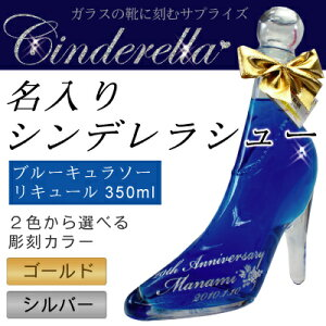 シンデレラのガラスの靴に入ったマリンブルーのリキュール【彫刻・エッチング・ボトル】【ラッ...