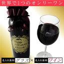 名入れ彫刻ワインと名入れグラスのセット ワイン グラス【父の...