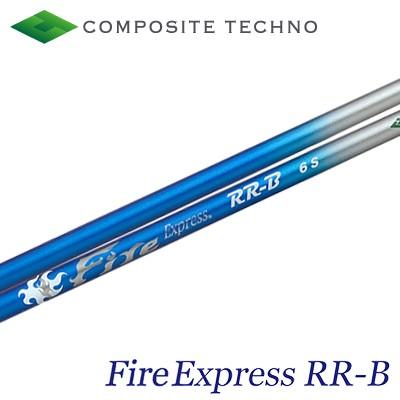 コンポジット テクノ Fire Express RR-Bファイアーエクスプレス ダブルアールビーウッド・ドライバーシャフト
