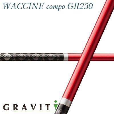 GRAVITY WACCINE compo GR230 DRグラビィティー ワクチンコンポ GR230 DRシリーズ