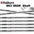 fujikura MCI 50-80 iron shaftフジクラ MCI 50-80 アイアン シャフト6本セット(#5〜#9、PW)【リシャフト・工賃込・往復送料無料】