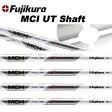 fujikura MCH UT shaftフジクラ MCH UT シャフト【リシャフト・工賃込・往復送料無料】