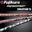 Fujikura Speeder EVOLUTION TSフジクラ スピーダー エボリューション TS【リシャフト・工賃込・往復送料無料】