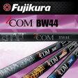 FUJIKURA Z COM BW44 wood shaftフジクラ ゼットコム BW44 ウッド シャフト【リシャフト・工賃込・往復送料無料】