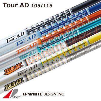 グラファイト デザイン ツアーAD AD-105 / 115 アイアン シャフト6本セット(#5〜#10)GRAPHITE DESIGN Tour AD AD-105 / 115 IRON SHAFT 6本セット(#5-Pw)【リシャフト・工賃込・往復送料無料】