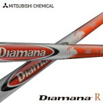 【三菱レイヨン】DiamanaRseriesディアマナRシリーズ【リシャフト・工賃込・往復送料無料】