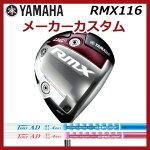 YAMAHARMX116Driver