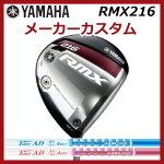 YAMAHARMX216Driver