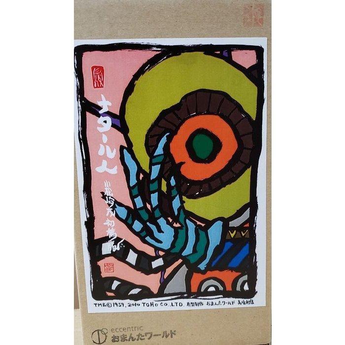 【未塗装組み立てキット】おまんたワールド 宇宙大戦争 ナタール人画像