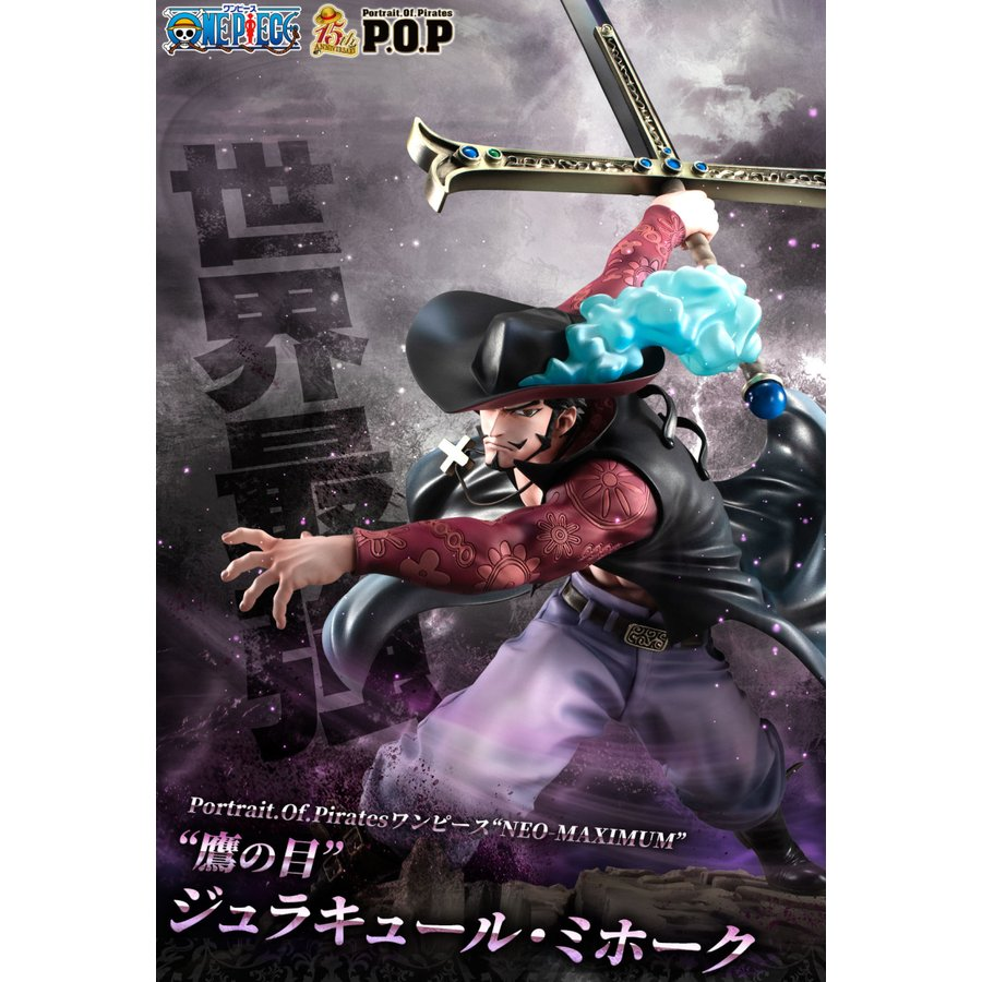 コレクション, フィギュア Portrait.Of.Pirates NEO-MAXIMUM POP