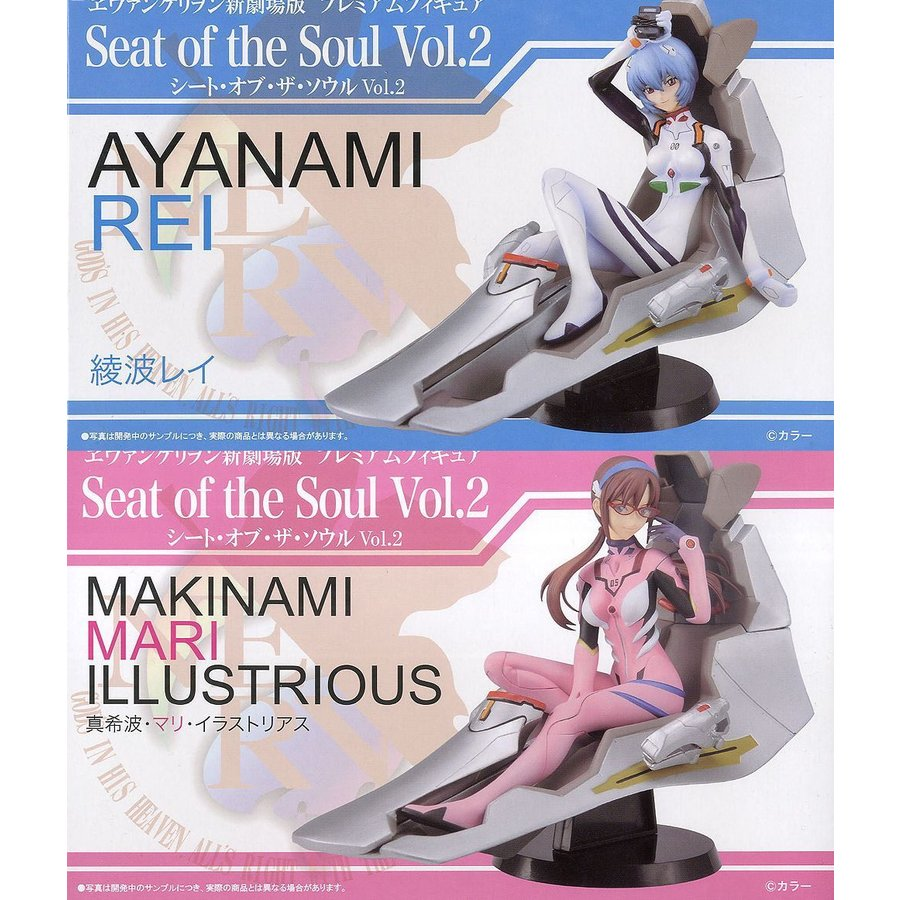 コレクション, フィギュア  Seat of the Soul Vol.2 2