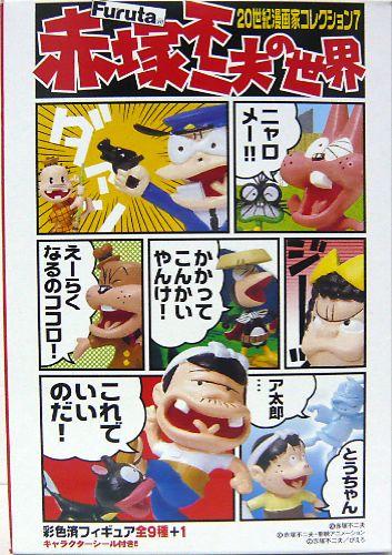20世紀漫画家コレクション 7 赤塚不二夫の世界 「もーれつア太郎」 とうちゃん!単品画像