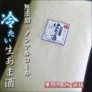 生あま酒(2kg 袋詰め)■栄養満点!飲む点滴【甘酒】■