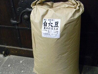 味噌用大豆 里のほほえみ(30kg)