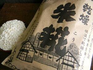 塩麹、甘酒作りに常温保存が出来る乾燥糀!【おたまや】乾燥米糀(800g袋詰)