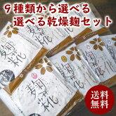 9種類から選べる乾燥麹セット(砕米麹・米麹・玄米麹・大麦麹・黒米麹・赤米麹・米紅麹・白酸麹)送料無料同梱不可お試しネコポス